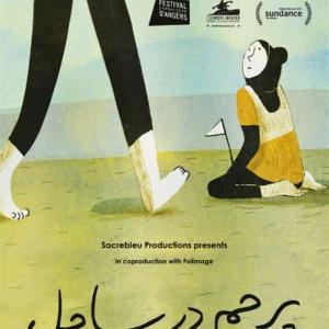 Ciné-goûter - A la découverte du film d'animation iranien - à l'Institut des Cultures de l'Islam